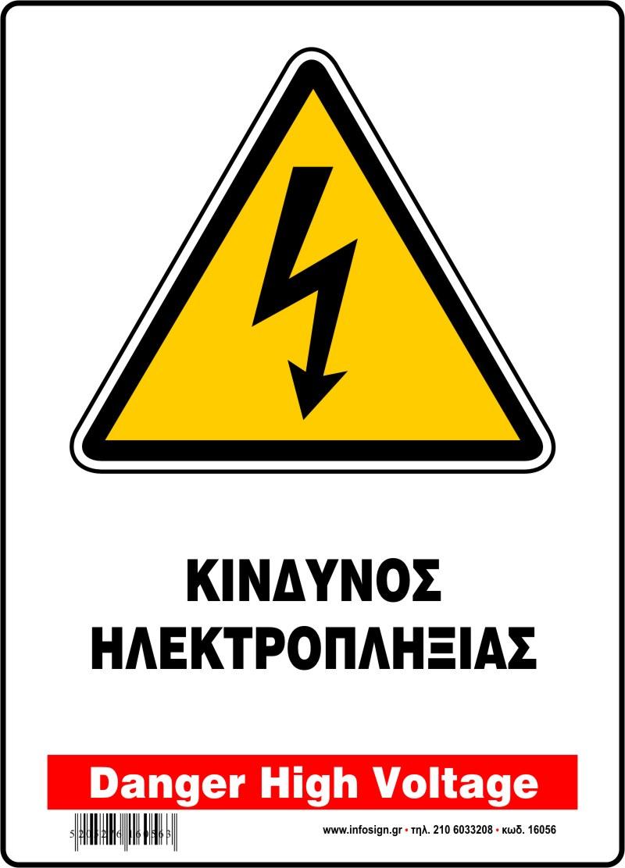 Προειδοποίησης